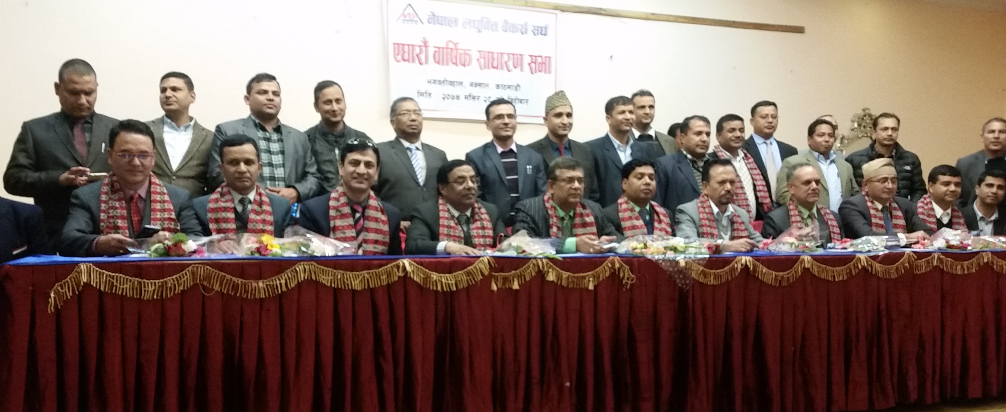 11th AGM of Nepal Microfinance Bankers' Association (NMBA)